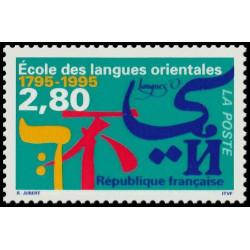 Timbre de France N° 2938...